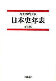 日本史年表第5版 [ 歴史学研究会 ]