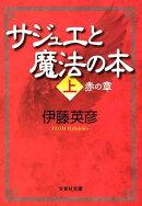 サジュエと魔法の本(上)