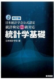 統計学基礎改訂版 日本統計学会公式認定統計検定2級対応 [ 日本統計学会 ]