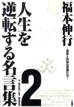 福本伸行人生を逆転する名言集(2)