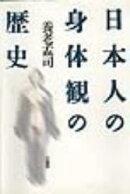 日本人の身体観の歴史