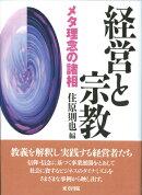 【謝恩価格本】経営と宗教