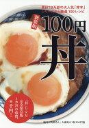 100円丼新装版