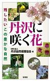丹沢に咲く花