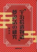 「宇治拾遺物語」夢説話の研究