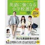 英語に強くなる小学校選び(2020) (AERA MOOK)