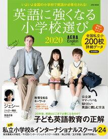 英語に強くなる小学校選び(2020) AERA English特別号 (AERA MOOK)