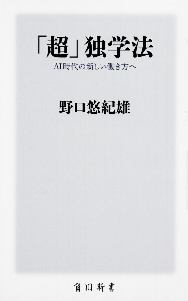 「超」独学法 AI時代の新しい働き方へ (角川新書) [ 野口 悠紀雄 ]
