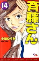 斉藤さん(14)