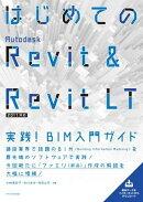はじめてのAutodesk Revit & Revit LT