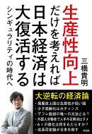 生産性向上だけを考えれば日本経済は大復活する