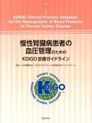 慢性腎臓病患者の血圧管理のためのKDIGO診療ガイドライン