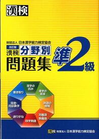 漢検分野別問題集(準2級)改訂版 [ 日本漢字能力検定協会 ]