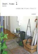 【バーゲン本】Dear,home1 心地良く暮らすためにできること 新装改訂版