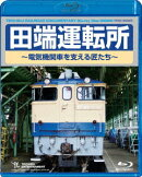 田端運転所〜電気機関車を支える匠たち〜【Blu-ray】