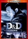ハッピー・ザ・ベスト!::D&D 完全黙秘 [ ジェット・リー ]