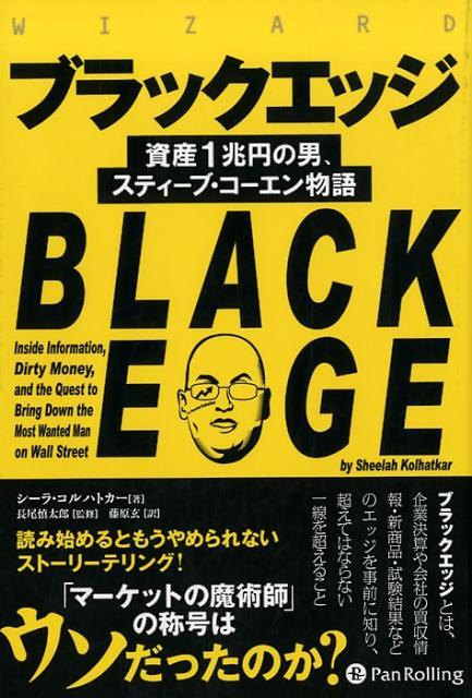 ブラックエッジ 資産1兆円の男、スティーブ・コーエン物語 (ウィザードブックシリーズ) [ シーラ・コルハトカー ]