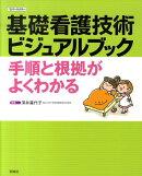 基礎看護技術ビジュアルブック