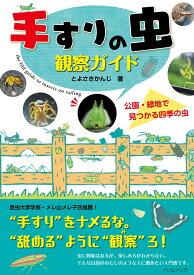 手すりの虫観察ガイド 公園・緑地で見つかる四季の虫 [ とよさきかんじ ]