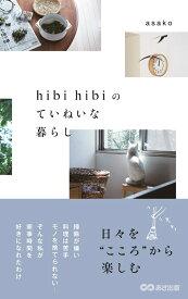 hibi hibiのていねいな暮らし [ asako ]