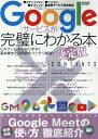 Googleサービスが完璧にわかる本 決定版