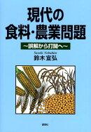 現代の食料・農業問題