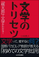 文学のトリセツー「桃太郎」で文学がわかる!