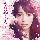 映画『ちはやふるー結びー』オリジナル・サウンドトラック