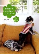 毎日使いの犬の手編みウエア&小もの