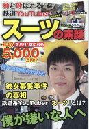 神と呼ばれる鉄道YouTuberスーツの素顔