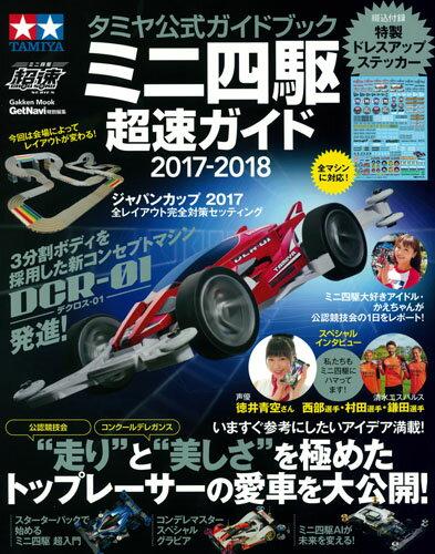 タミヤ公式ガイドブック ミニ四駆超速ガイド2017-2018 (学研ムック) [ ゲットナビ編集部 ]