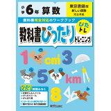 教科書ぴったりトレーニング算数小学6年東京書籍版