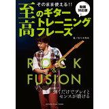 そのまま使える!!至高のギタートレーニングフレーズ ROCK&FUSION