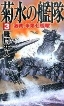 菊水の艦隊(3)