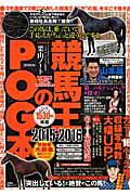 競馬王のPOG本(2015-2016)