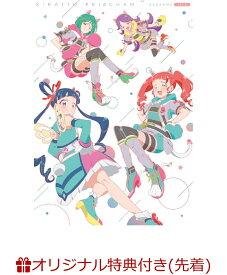 【楽天ブックス限定先着特典】キラッとプリ☆チャン(シーズン3) DVD BOX-2(ユニット別缶バッジ 3個セット)