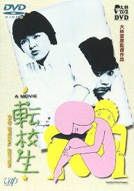 転校生 DVD SPECIAL EDITION [ 小林聡美 ]