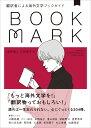 翻訳者による海外文学ブックガイド BOOKMARK [ 金原瑞人 ]