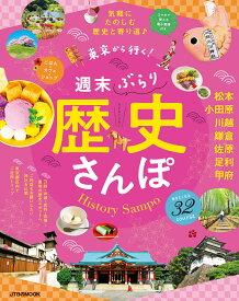 東京から行く! 週末ぶらり歴史さんぽ (JTBのMOOK)