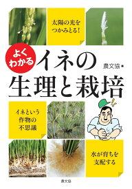 よくわかるイネの生理と栽培 [ 農山漁村文化協会 ]