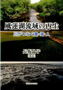 風蓮湖流域の再生