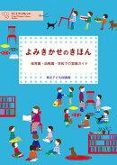 よみきかせのきほんー保育園・幼稚園・学校での実践ガイド