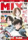 MIX特別編集号 明青学園STORY (ゲッサン少年サンデーコミックス) [ あだち 充 ]