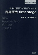 """臨床の""""疑問""""を""""研究""""に変える 臨床研究 first stage"""