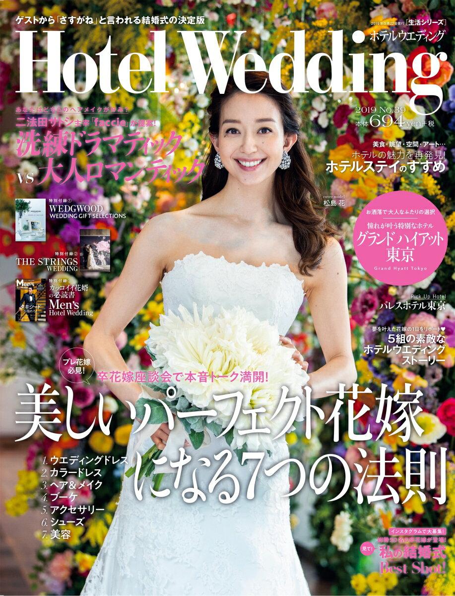 Hotel Wedding No.39 (生活シリーズ) [ IBJウエディング ]