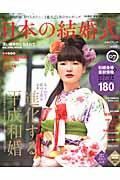 日本の結婚式(no.07)
