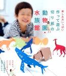 作って遊ぶ切り紙の動物園・水族館