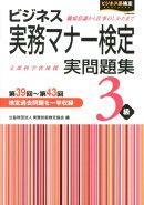 ビジネス実務マナー検定3級実問題集(第39回〜第43回)