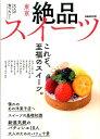東京絶品スイーツ 大人が食べたい至福のスイーツ (ぴあMOOK)