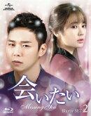 会いたい Blu-ray SET 2 【Blu-ray】